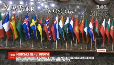 В Минске участники трехсторонних переговоров не пришли к согласию ни по одному из вопросов