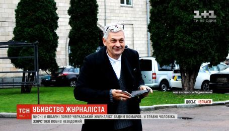 У лікарні помер черкаський журналіст Вадим Комаров, якого жорстоко побили у центрі міста