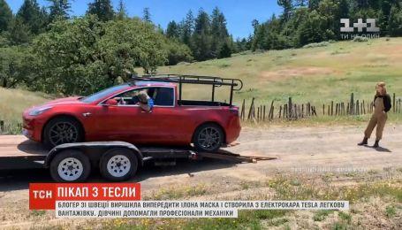 Блогер из Швеции создала с электрокара Tesla легковой грузовик