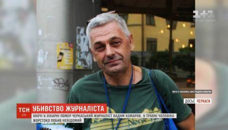Умер журналист Вадим Комаров, которого жестоко избили в Черкассах