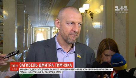 Коллеги Тымчука не верят, что его гибель является несчастным случаем