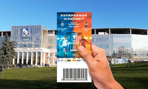 Суперкубок-2019 квиток