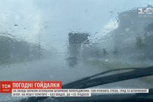 На заході України оголосили штормове попередження