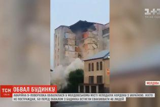 У Молдові поблизу кордону з Україною обвалилась аварійна 9-поверхівка
