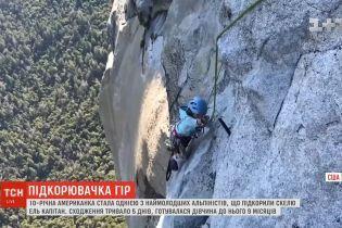 10-річна американка стала наймолодшою альпіністкою, яка підкорила скелю Ель-Каптіан