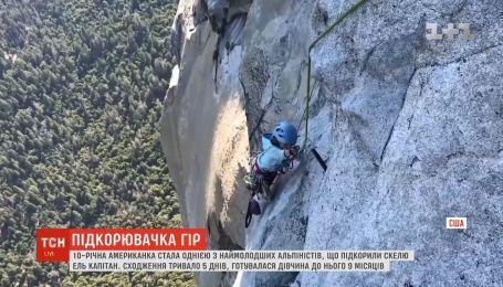 10-летняя американка стала самой молодой альпинисткой, которая поднялась на скалу Эль-Каптиан