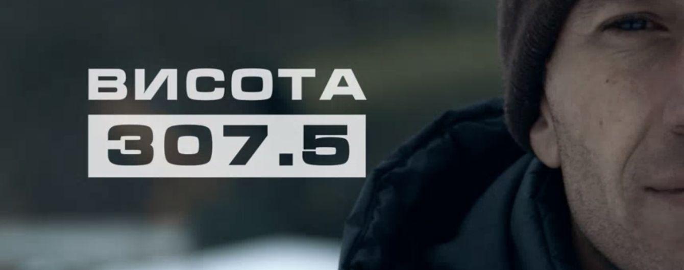 """""""1+1"""" покажет документальный фильм """"Высота 307, 5"""" про бой в Дебальцево"""