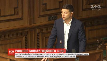 КСУ визнав указ президента про розпуск ВР законним