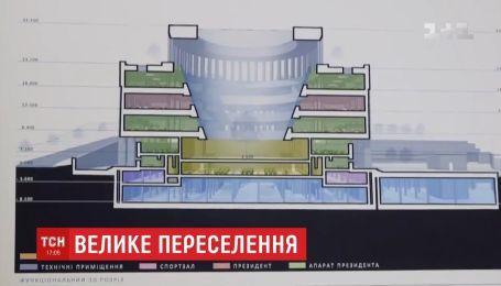 Офис президента Украины переезжает в Украинский дом