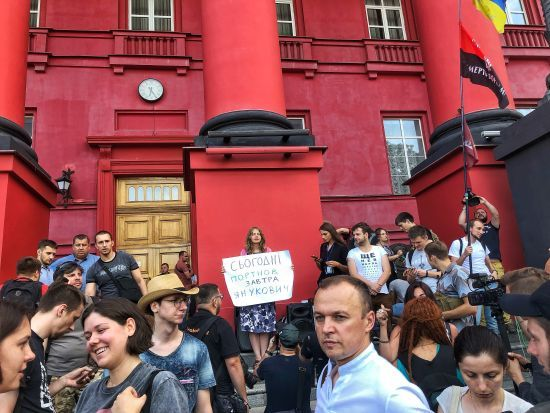 У Києві кілька сотень людей протестують проти працевлаштування Портнова професором університету Шевченка