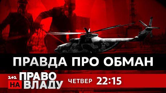 """""""Правда про обман"""": сьогодні в студії """"Право на владу"""" будуть обговорювати Чорнобильську катастрофу"""
