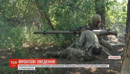 Украинских защитников среди белого дня обстреливают из гранатометов в Луганской области