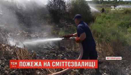 В Житомирской области четвертый день горит свалка