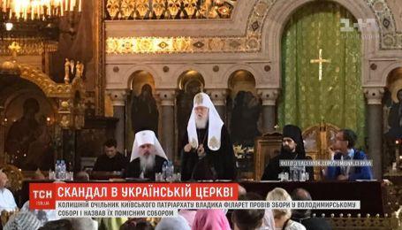 По меньшей мере три православные церкви существуют в Украине – Филарет