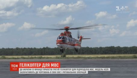 В Украину из Франции в рамках договора прилетел третий вертолет для подразделений МВД