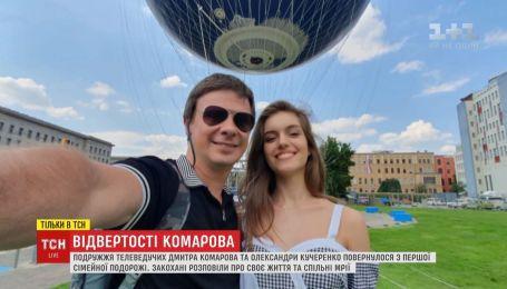Комаров и Кучеренко рассказали о супружеской жизни и общих мечтах