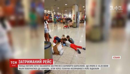 Понад півтори сотні українців застрягли на летовищі у Барселоні