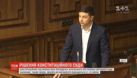 Офіційно: Конституційний суд визнав законність парламентських виборів