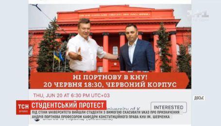 Под давлением студентов в КНУ уволили экс-заместителя главы администрации Януковича Портнова