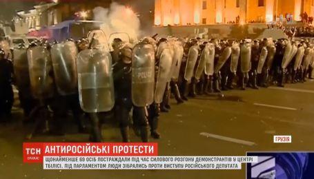 Внаслідок сутичок у Тбілісі постраждали щонайменше 69 осіб