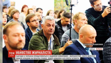 В Черкассах попрощаются с убитым журналистом Вадимом Комаровым