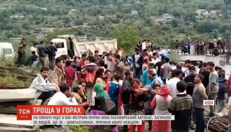 В горах Индии автобус упал в пропасть, погибли 25 пассажиров