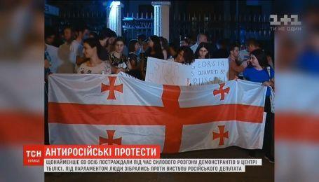 У Тбілісі поліція використала гумові кулі, кийки та водомети проти протестувальників