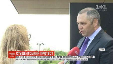 Портнов прокоментував протести проти свого призначення на викладацьку посаду