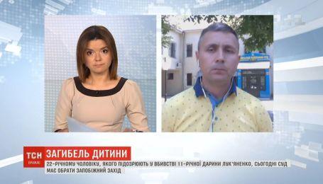 Суд має обрати запобіжний захід підозрюваному у вбивстві 11-річної Даринки Лук'яненко