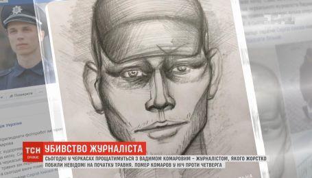 Коллеги Комарова просят возобновить работу комиссии по расследованию нападений на журналистов
