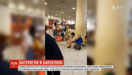 Другий день поспіль 150 українців не можуть вилетіти з Барселони через затримку рейсів