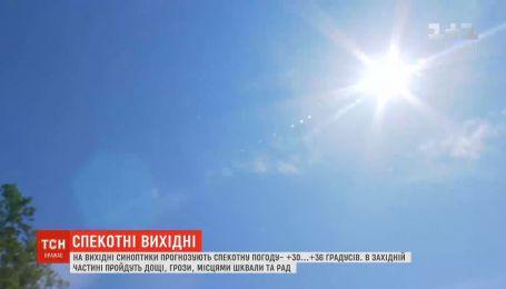 Украинцев ждут жаркие выходные