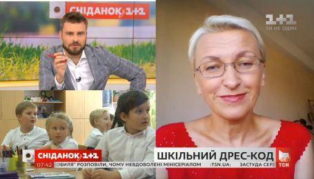 Олена Бондаренко: до чого призведе скасування шкільної форми