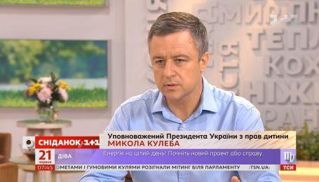 Николай Кулеба о безопасности детей и недетских угрозах
