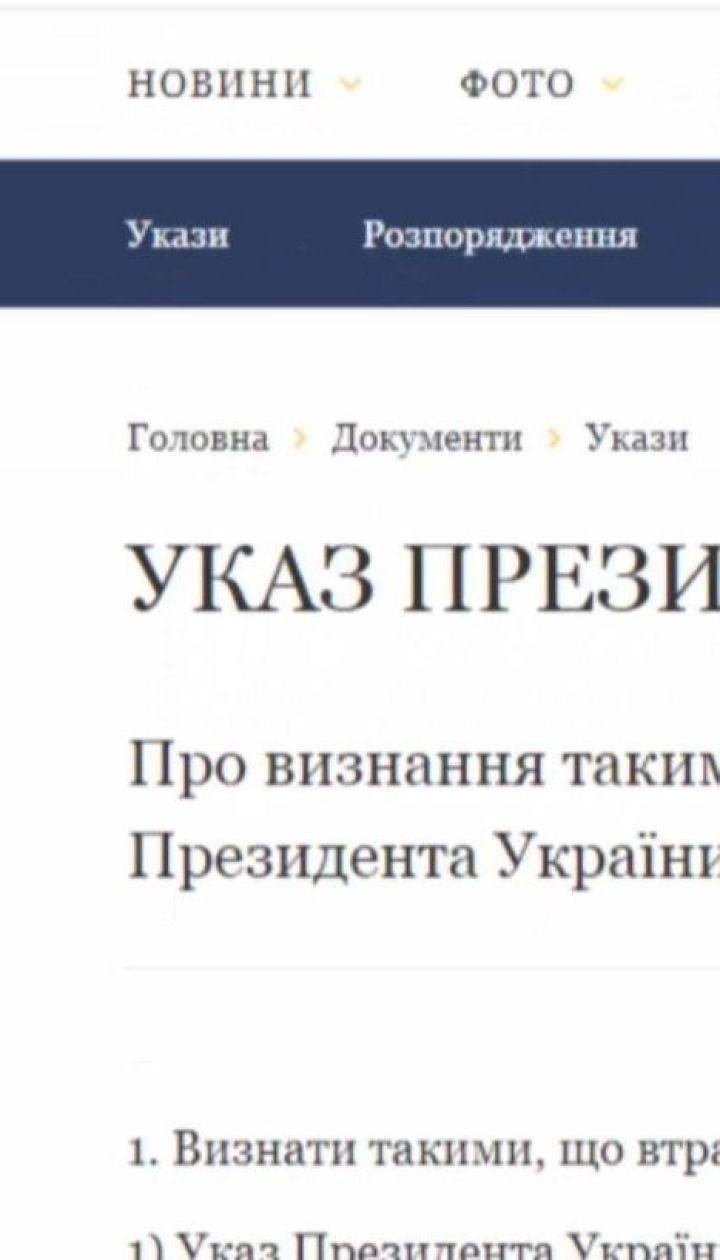 Президент Зеленский отменил более 160 указов своих предшественников