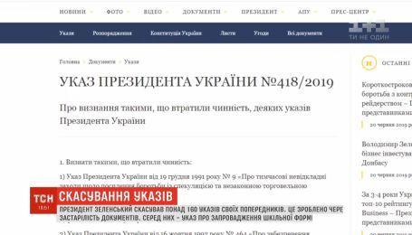 Президент Зеленський скасував понад 160 указів своїх попередників