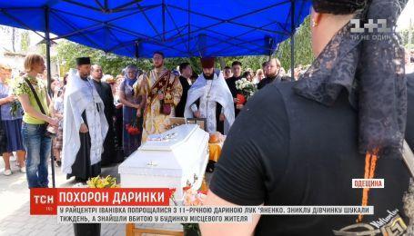 Гори квітів та іграшок: на Одещині простилися з вбитою 11-річною Дариною Лук'яненко