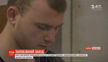 Суд избирает меру пресечения Николаю Тарасову, которого подозревают в убийстве Дарьи Лукьяненко