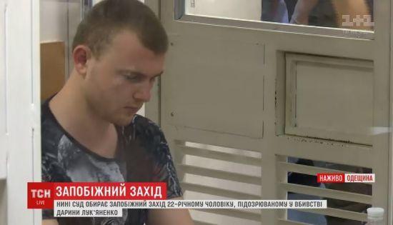 Підозрюваний перед судом підтвердив, що вбив 11-річну Дарину Лук'яненко