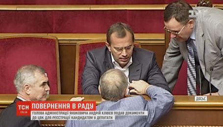 Соратник Януковича Андрій Клюєв подав документи в ЦВК