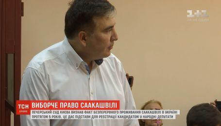 Суд признал факт непрерывного проживания Саакашвили в Украине в течение 5 лет