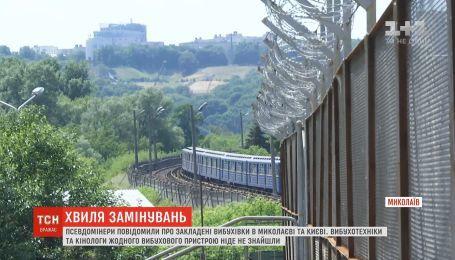 Псевдоминеры сообщили о заложенных взрывчатки в Николаеве и Киеве