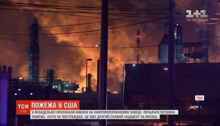 На нафтопереробному заводі у Філадельфії пролунали вибухи