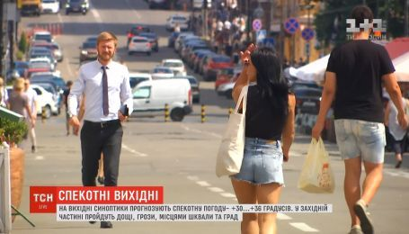 На вихідні синоптики прогнозують спекотну погоду в Україні