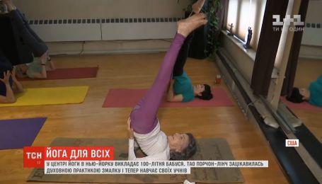 В центре йоги в Нью-Йорке преподает 100-летняя бабушка