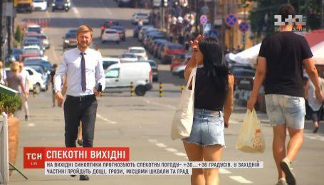 На выходные синоптики прогнозируют жаркую погоду в Украине