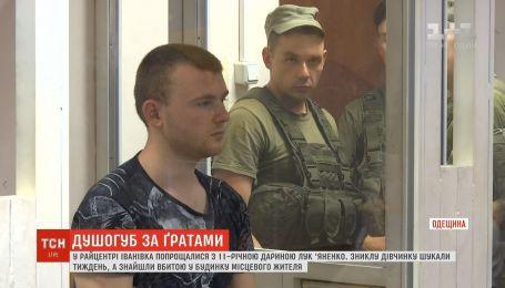 Убийство 11-летней Дарьи Лукьяненко: суд взял подозреваемого под арест