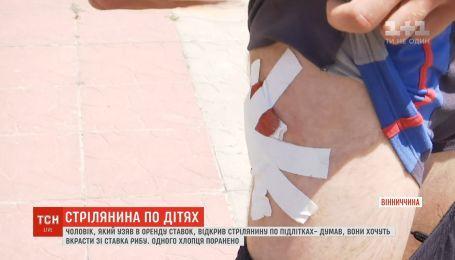 В Винницкой области арендатор пруда открыл стрельбу по подросткам