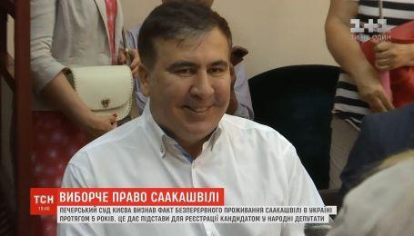 Суд разрешил Саакашвили баллотироваться в парламент
