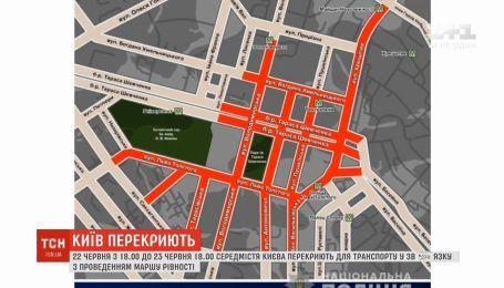 На выходных в связи с проведением Марша равенства перекроют центр Киева